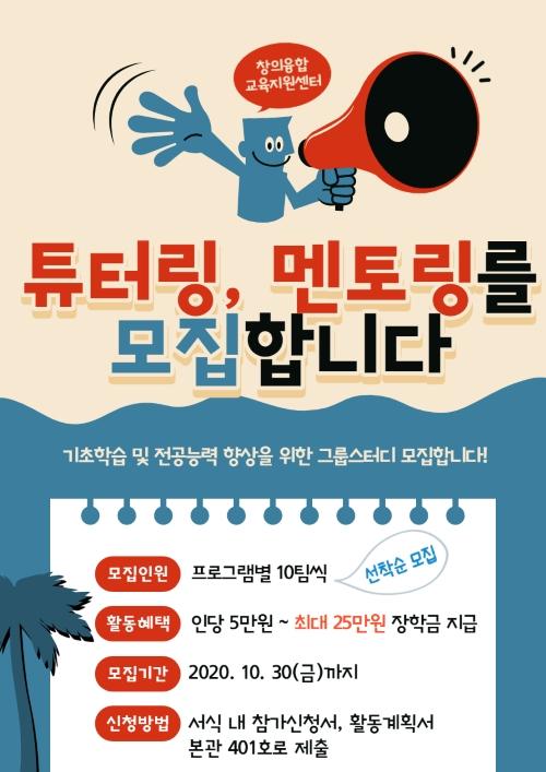 튜터링, 멘토링 프로그램 모집 포스터.jpg